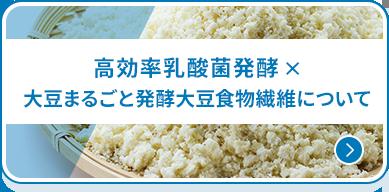 高効率乳酸菌発酵×大豆まるごと発酵大豆食物繊維について