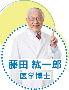 藤田 紘一郎医学博士