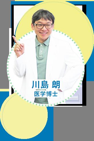 川嶋 朗 医学博士