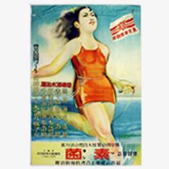 医薬品として発売された潤生ソキンの看板広告(上)とポスター(下)。