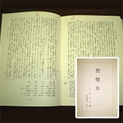この大般涅槃経にある記述より「乳酸菌生成エキス」のヒントを得た。