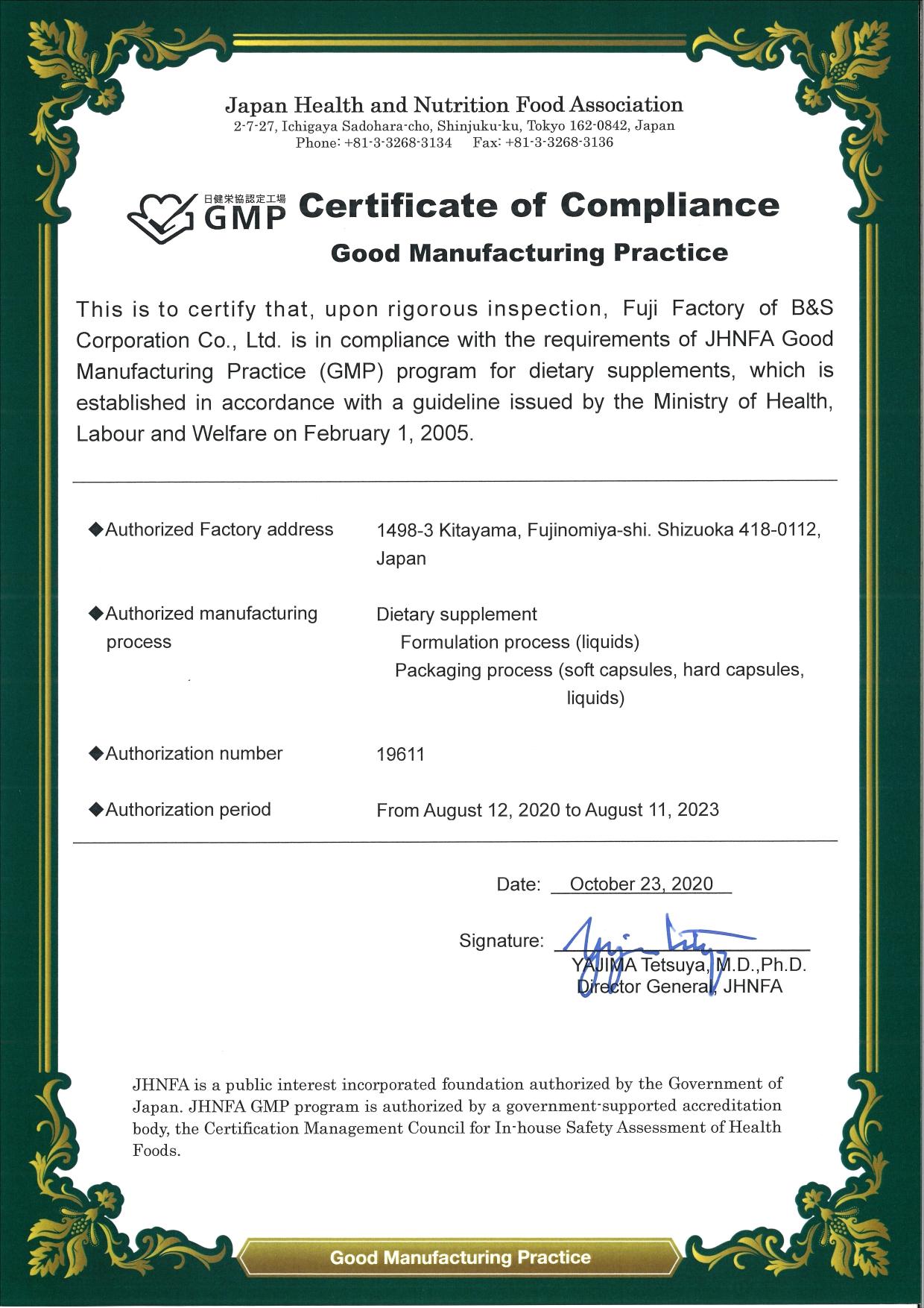 GMP認証