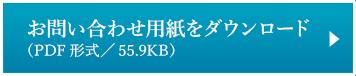 お問い合わせ用紙をダウンロード (PDF形式/55.9KB)