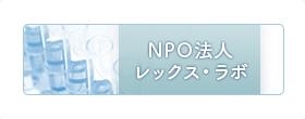 NPO法人レックス・ラボ