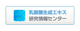 乳酸菌生成エキス研究情報センター
